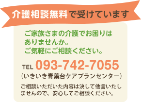 介護相談無料で受けています。TEL 093-482-5523