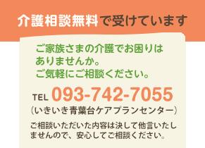 介護相談無料で受けています。TEL 093-742-7055