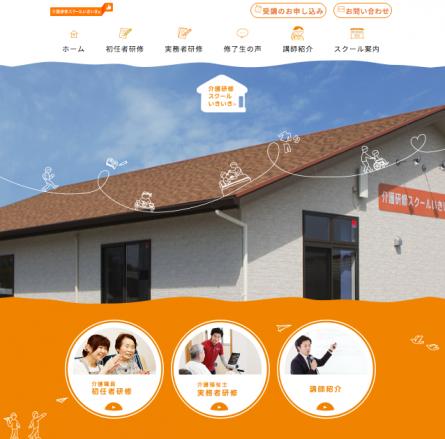 school-site