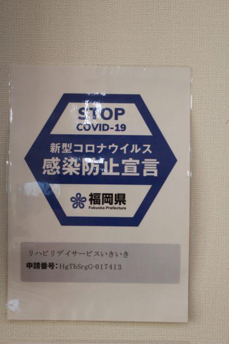 感染 防止 宣言 ステッカー